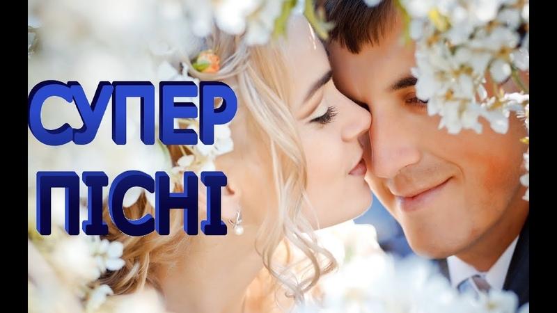 ТОП Весільні Пісні - Українська Музика. Весільна Музика - Сучасні Пісні. Ukrainian Wedding song.