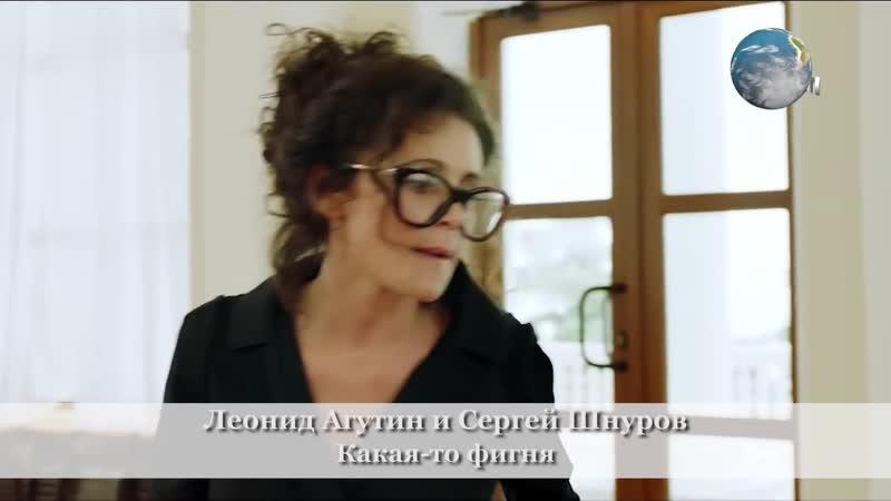 Леонид Агутин, Сергей Шнуров Какая-то фигня