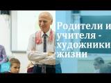 Родители и учителя - художники жизни. Шалва Амонашвили