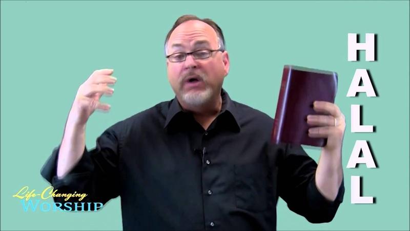 Библейские уроки о прославлении Псалом 150 и слово Halal. Дейв Истмен