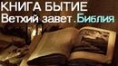 Книга Бытия Ветхий завет Библия