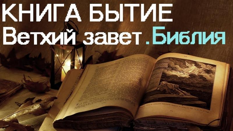 Книга Бытия. Ветхий завет. Библия