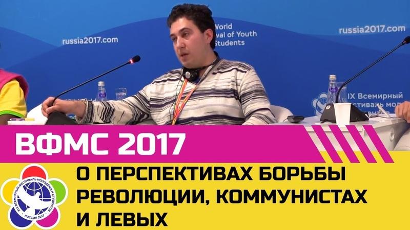 Осин Роман. О революции, коммунистах, левых и перспективах борьбы