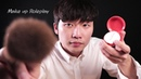 ASMR 메이크업 롤플레이 / Korean Make-up Roleplay asmr
