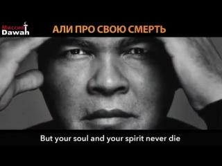 [v-s.mobi]Мухаммед Али - про свою смерть! Ислам религия, мусульмани.mp4