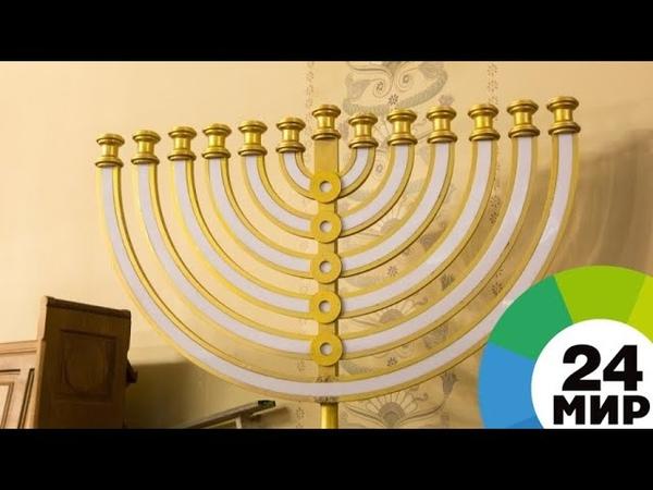Праздник весны и свободы евреи по всему миру отмечают Песах МИР 24