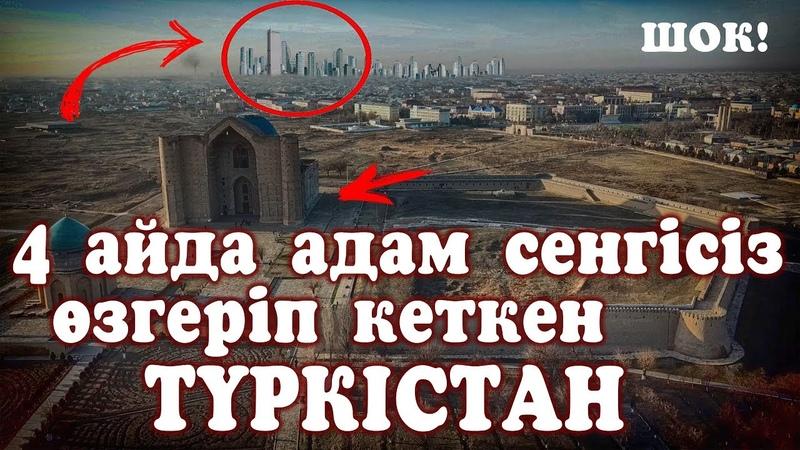 Облыс орталығы болғаннан кейін Түркістанды тану мүмкін емес QANGYRU 4