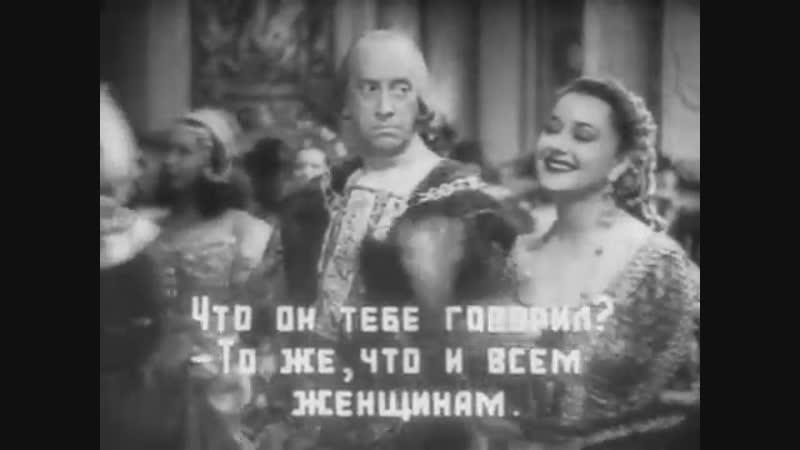 Rigoletto (1941) Deutsch aka Il re si diverte Рус. суб.
