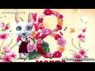 Подруга поздравляю с 8 марта! Красивые поздравления на женский день ZOOBE Муз Зайка