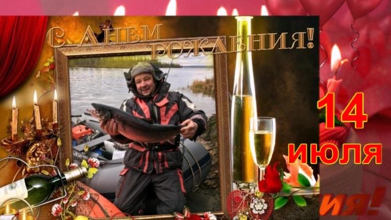 Фото - Слайд - С Днём Рождения Михаил! » Freewka.com - Смотреть онлайн в хорощем качестве