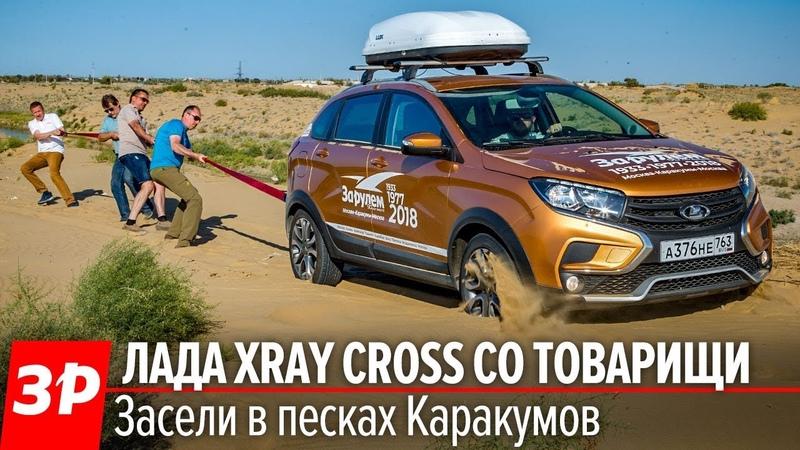 9000 км жести на Ладах Иксрей Кросс, Веста Кросс и Веста СВ Кросс XRAY Cross vs Vesta Cross