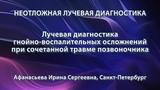 Афанасьева И.С. - Луч.диагност. гнойно-воспалительных осложнений при сочетанной травме позвоночника