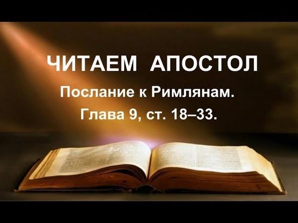 Читаем Апостол. 18 июня 2018г. Послание к Римлянам. Глава 9, ст. 18–33