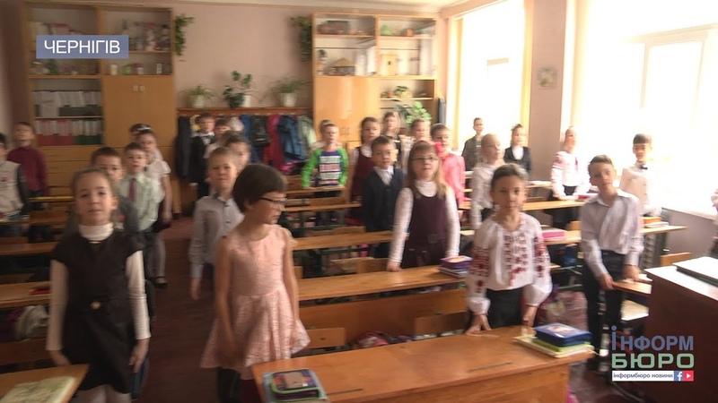 Чернігівщина отримає 30 мільйонів на створення Нової української школи