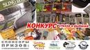 Алексей Цветков: Конкурс стихов о рыбалке