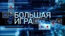 Премьера наПервом канале— политическое ток-шоу «Большая игра». Новости. Первый канал