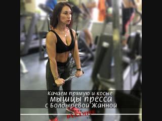 Качаем косые мышцы пресса
