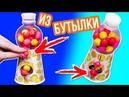 Конфетный автомат за 5 мин / Из пластиковый бутылки и стаканчика / Бюджетный DIY 🐞 Afinka