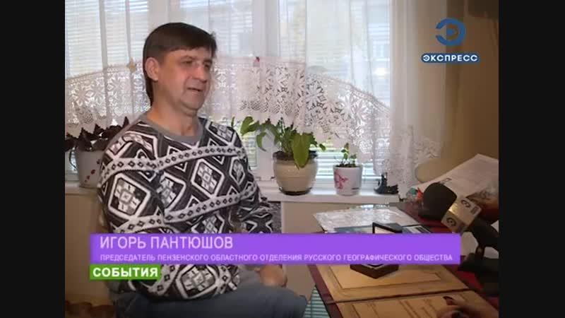 Пензенское областное отделение РГО отмечено на всероссийском уровне