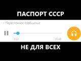 Руководство с Петровки 38 ходит с паспортами СССР