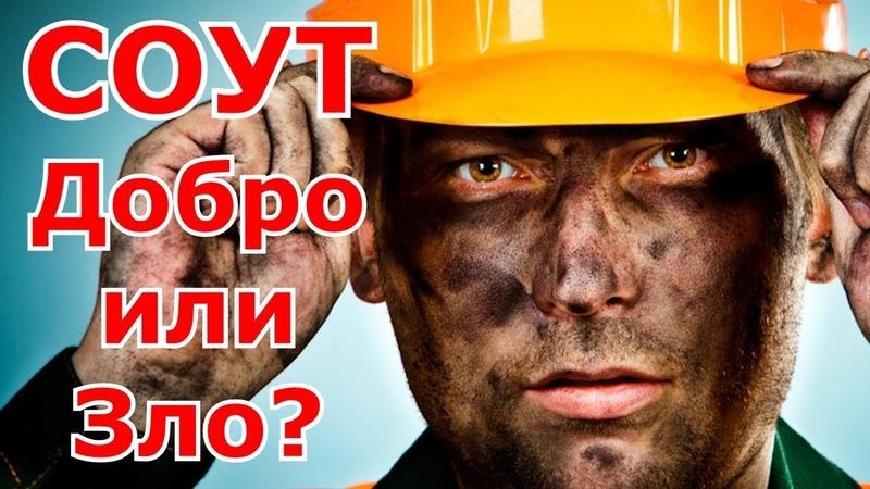 (СОУТ) Социальная Оценка Условий Труда - просмотренная реформа! Репрессии против рабочего класса!