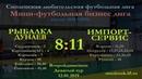 Мини-футбол 2018/19. РЫБАЛКА ДУНАЕВ - ИМПОРТ-СЕРВИС 811 обзор матча