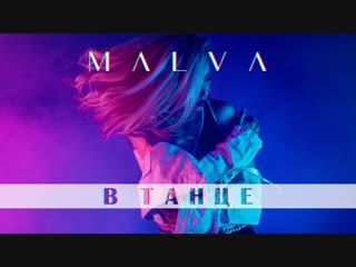 MALVA - В Танце (Official Music Video)