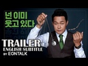 The Man Within 2018 내안의 그놈 Movie Trailer 3 Who Are You! EONTALK