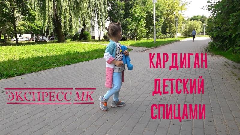 Кардиган детский спицами Экспресс МК