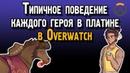 Типичное поведение каждого героя в платине Overwatch Ошибки платины в Овервотч