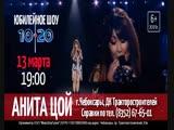 Анита Цой - Шоу в Чебоксарах 13 марта