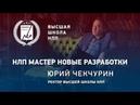 НЛП Мастер Новые разработки Курс НЛП Мастер Интенсив