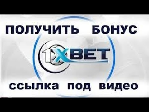 Коэффициенты в БК 1XBET самые высокие в Рунете!