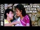 Akele Hain To Kya Gum Hai Full HD Song Qayamat se Qayamat Tak Aamir Juhi