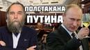 Александр Дугин — Парадокс полстакана Путина