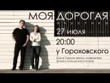 Группа «Моя дорогая» (Омск) — квартирник у Д.Гороховского (СПб)