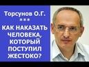 Торсунов КАК НАКАЗАТЬ ЧЕЛОВЕКА КОТОРЫЙ ПОСТУПИЛ ЖЕСТОКО