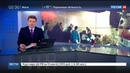 Новости на Россия 24 • Железнодорожная катастрофа в Греции унесла жизни 4 человек