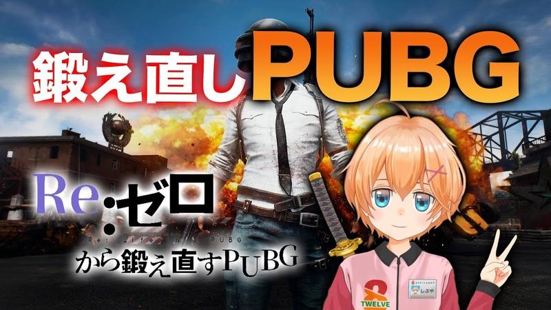 【PUBG】いよいよ大会1週間前に迫ってる中での練習【渋谷ハル】