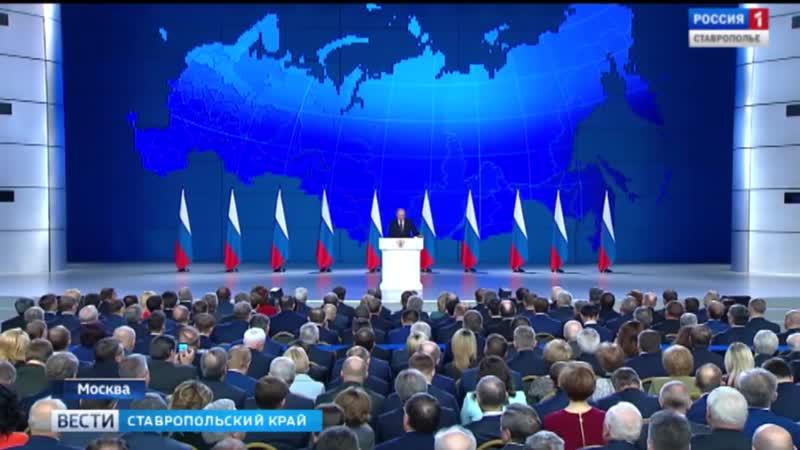 Ставрополье расставляет акценты после послания президента Федеральному Собранию