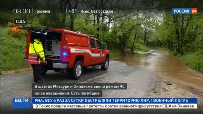 Новости на Россия 24 • В Оклахоме и Миссури из за наводнений ввели режим ЧС