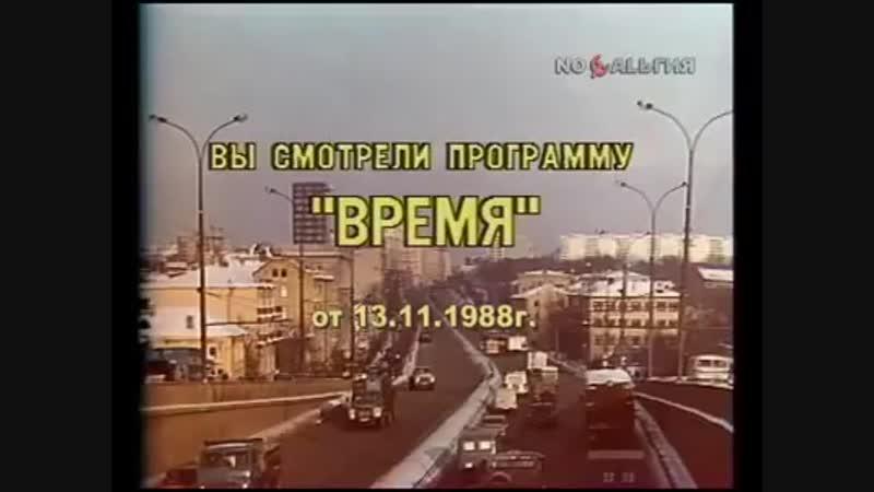 Прогноз погоды на 14 ноября 1988 года