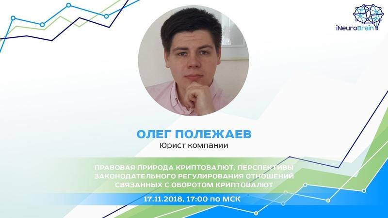 INeuroBrain | Вебинар от 17.11.2018 - Спикер Олег Полежаев