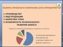 Преимущества работы в сетевой индустрии и сотрудничества с компанией Грин Ворлд Козлова Татьяна