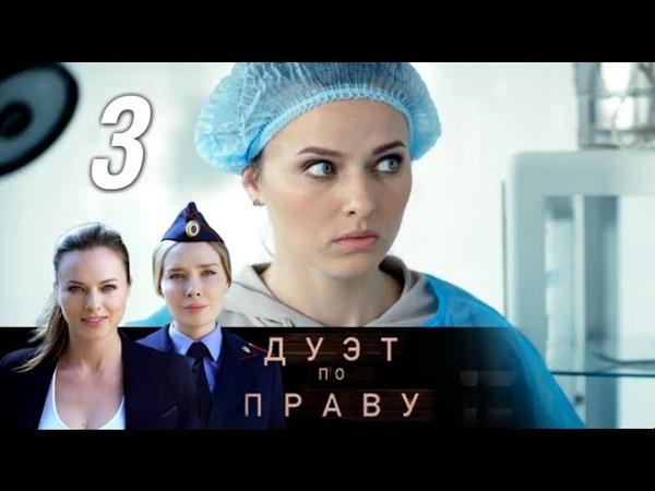 Дуэт по праву. 3 серия (2018) Детектив @ Русские сериалы