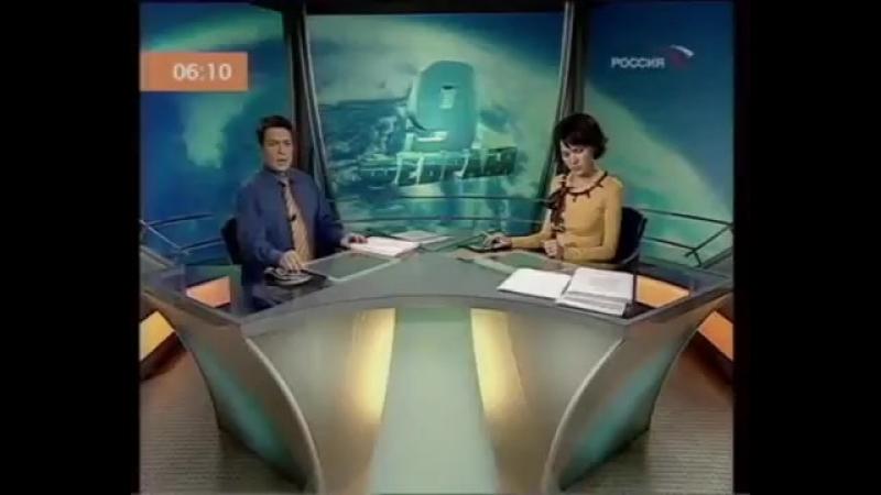 Доброе утро Россия! (Россия,09.02.2005)