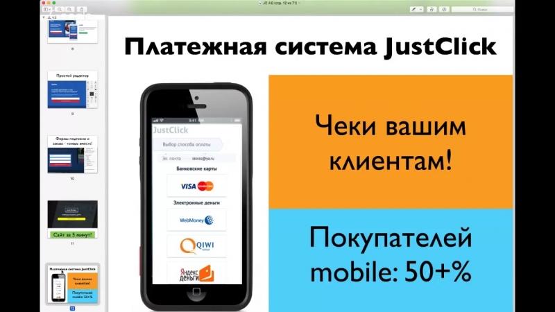 JustClick 4.0.