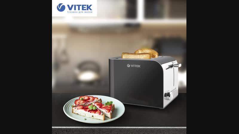 Тостер VITEK для сытных завтраков