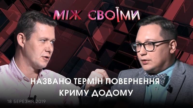 Між своїми Названо термін повернення Криму додому