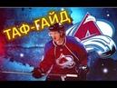МАККИННОН Лучшие игроки НХЛ ТАФ ГАЙД
